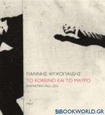 Γιάννης Ψυχοπαίδης