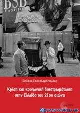 Κρίση και κοινωνική διαστρωμάτωση στην Ελλάδα του 21ου αιώνα