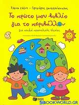 Το πρώτο μου βιβλίο για το περιβάλλον