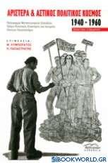 Αριστερά και αστικός πολιτικός κόσμος 1940 - 1960