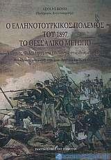 Ο ελληνοτουρκικός πόλεμος του 1897: Το Θεσσαλικό μέτωπο