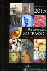 Ημερολόγιο 2015, 12 Κερκυραίοι ζωγράφοι