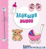 Λεύκωμα μωρού