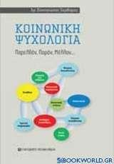 Κοινωνική ψυχολογία