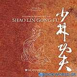 Η ιστορία και ο θρύλος του Shao Lin Gong Fu