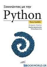 Ξεκινώντας με την Python