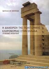 Η διαχείριση της πολιτισμικής κληρονομιάς στην Ελλάδα