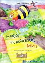 Το ταξίδι της μέλισσας Μίλη