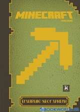 Minecraft, Εγχειρίδιο νέου χρήστη