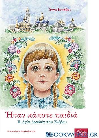 Ήταν κάποτε παιδιά: Η Αγία Δοσιθέα του Κιέβου 1721 - 1776