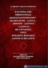 Η ιστορία της οικογένειας Παπαγιαννόπουλου - Δεληγιάννη - Λίτινα - Λίθινου - Litinus - Latinus με γενάρχες τους αρχαίους βασιλείς Λατίνο και Πελασγό