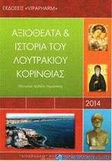 Αξιοθέατα και ιστορία του Λουτρακίου Κορινθίας