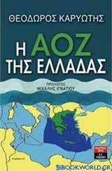 Η ΑΟΖ της Ελλάδας
