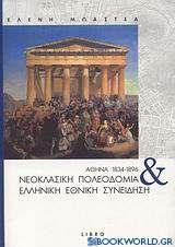Αθήνα 1834-1896: Νεοκλασική πολεοδομία και ελληνική εθνική συνείδηση