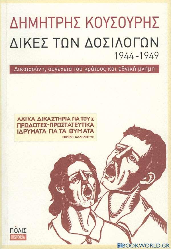 Δίκες των δοσίλογων 1944-1949