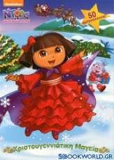 Χριστουγεννιάτικη μαγεία