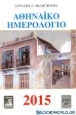 Αθηναϊκό ημερολόγιο 2015