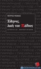 Έλληνες, λαός του πάθους