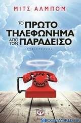 Το πρώτο τηλεφώνημα από τον παράδεισο