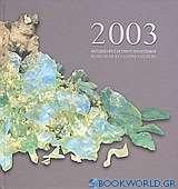 Ημερολόγιο 2003, Ύαλος