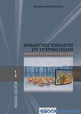Εκπαιδευτικές τεχνολογίες στο σύγχρονο σχολείο