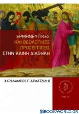 Ερμηνευτικές και θεολογικές προσεγγίσεις στην Καινή Διαθήκη