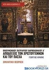 Οικουμενικού Πατριάρχου Βαρθολομαίου Α΄, Αποδείξεις των Χριστουγέννων και του Πάσχα