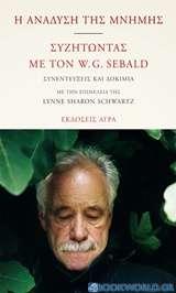 Η ανάδυση της μνήμης. Συζητώντας με τον W.G. Sebald