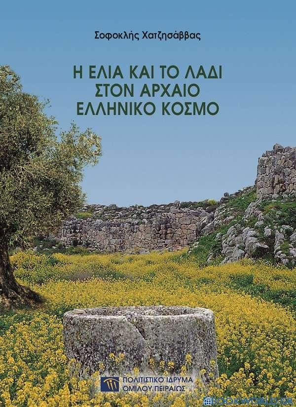 Η ελιά και το λάδι στον αρχαίο ελληνικό κόσμο