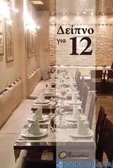 Δείπνο για 12