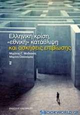 Ελληνική κρίση, εθνική κατάθλιψη και ασκήσεις επιβίωσης