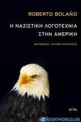 Η ναζιστική λογοτεχνία στην Αμερική