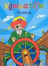 Χρωματίζω πειρατές