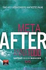 Μετά - After