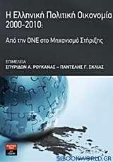 Η ελληνική πολιτική οικονομία 2000 - 2010
