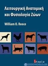 Λειτουργική ανατομική και φυσιολογία ζώων