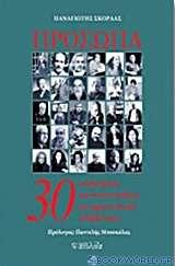 Πρόσωπα: 30 συζητήσεις και συνεντεύξεις με σημαντικούς ανθρώπους