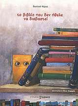 Το βιβλίο που δεν ήθελε να διαβαστεί