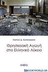 Θρησκευτική αγωγή στο ελληνικό λύκειο