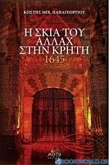 Η σκιά του Αλλάχ στην Κρήτη 1645