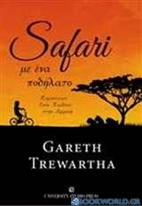 Safari με ένα ποδήλατο
