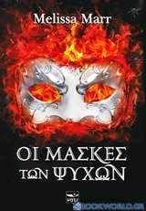Οι μάσκες των ψυχών
