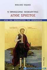 Ο Πρεβεζάνος νεομάρτυρας Άγιος Χρήστος