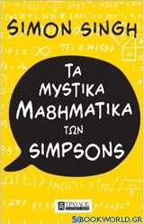 Τα μυστικά μαθηματικά των Simpson