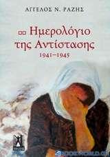 Ημερολόγιο της Αντίστασης, 1941-1945