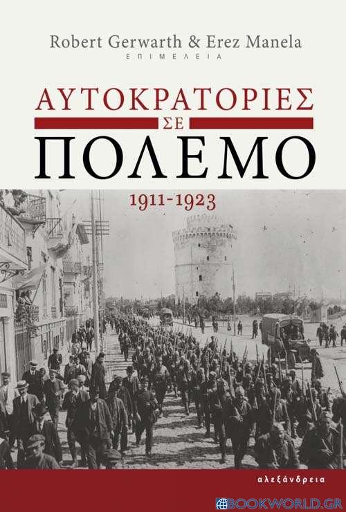Αυτοκρατορίες σε πόλεμο, 1911-1923