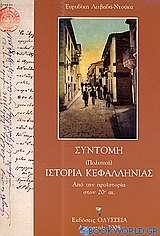 Σύντομη (πολιτική) ιστορία Κεφαλληνίας