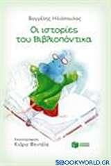 Οι ιστορίες του Βιβλιοπόντικα
