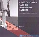 Η Θεσσαλονίκη κατά τη γερμανική κατοχή