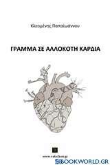 Γράμμα σε αλλόκοτη καρδιά